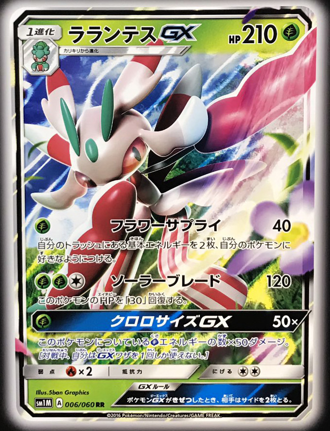 Tcg de nouvelles cartes gx d voil es du bloc soleil et - Carte pokemon ex et gx ...