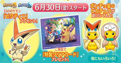 Victini débarque au Pokémon Center !